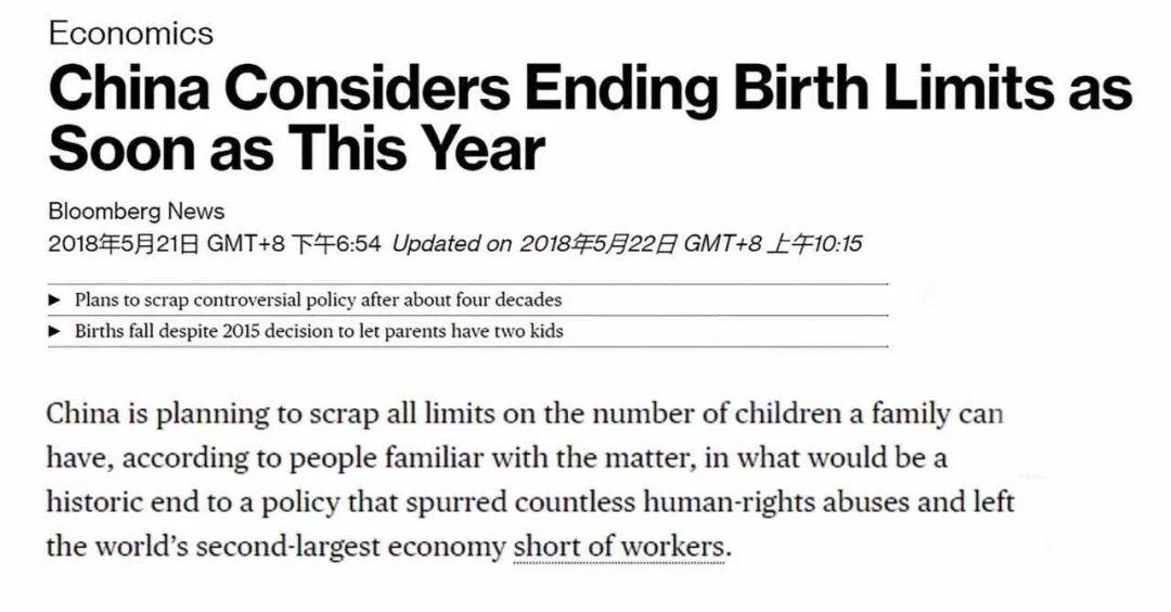 外媒報道中國將取消計劃生育