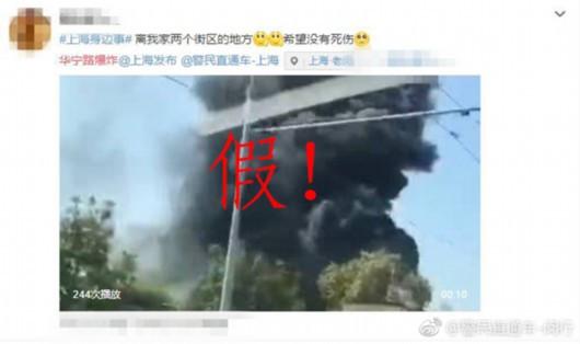 网传上海闵行区发生爆炸 警方辟谣:视频实为嫁接