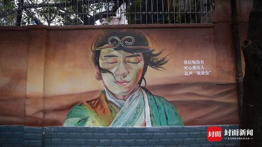 成都网红街:手绘还原《大话西游》经典爱情 《前任3》