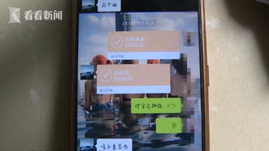 少女微信误转男网友2千被要求开房 警察称管不了