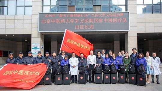 北京中医药大学东方医院国家中医医疗队奔赴山西义诊
