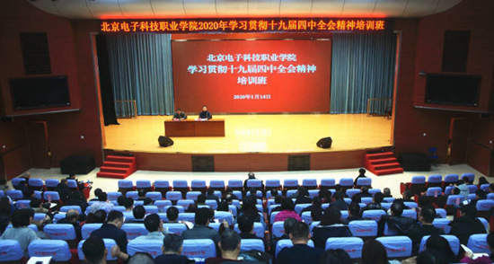 北京电子科技职业学院举办学习贯彻十九届四中全会精神培训班