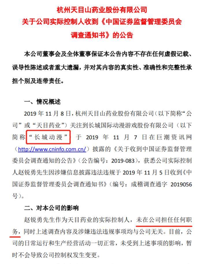 长城系赵锐勇被立案调查 旗下公司天目药业撇清关系