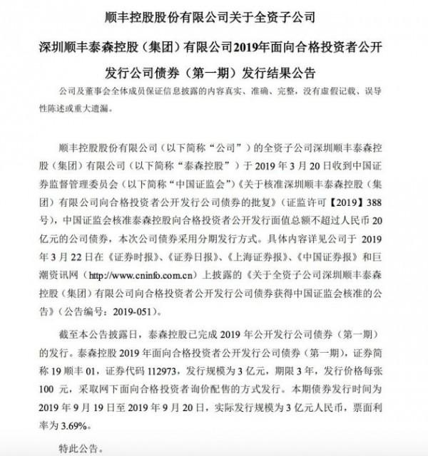 顺丰控股:全资子公司泰森控股完成发行3亿元公司债券