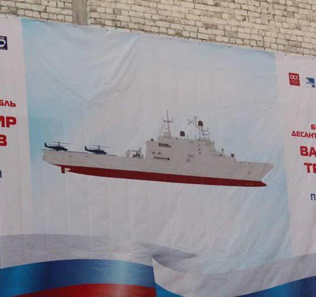 俄罗斯山寨中国船坞登陆舰,吨位却不足万吨,雄心勃勃想带战斗机