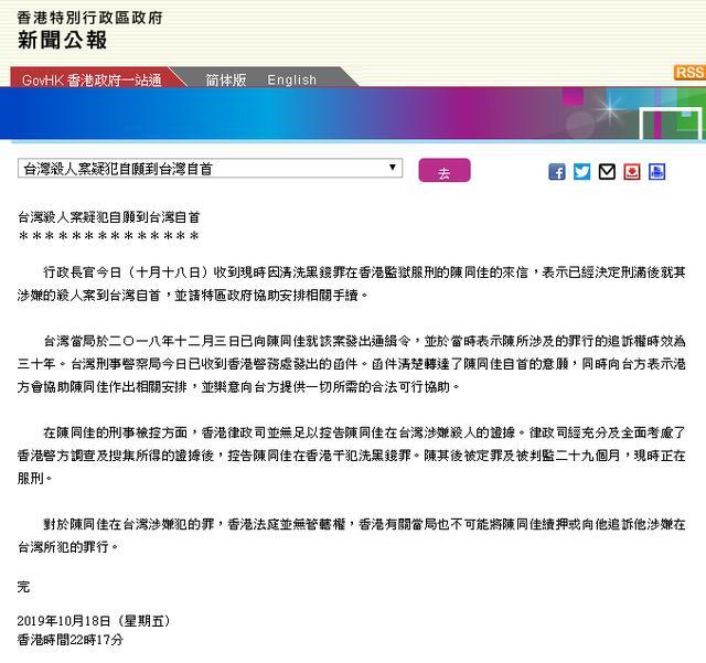"""林郑月娥收到陈同佳来信:陈已决定就涉嫌杀人案赴台""""自首"""""""