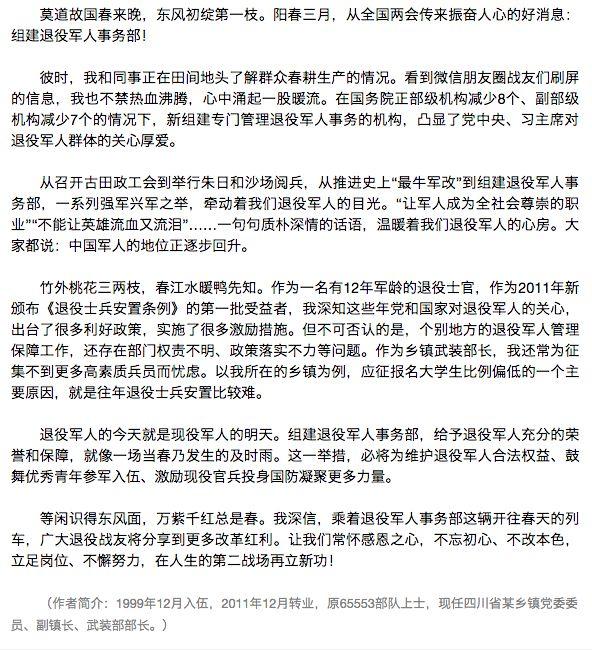 为了最可爱的人退休干部  刘绍堂 只有真正把军人当成最可爱的人,才能把好事办好。 自从党的十九大提出组建退役军人管理保障机构以来,军队退休干部们一直热切期盼。3月17日上午,当十三届全国人大一次会议批准国务院机构改革方案、组建退役军人事务部终成现实时,我们军休所的老干部们有种终于有了娘家的喜悦,有的白发苍苍的老兵甚至激动得热泪盈眶。此举是党中央、习主席对广大退役军人的关心厚爱,荣誉感和幸福感充满老兵们的心。 习主席高度重视加强退役军人管理保障、维护军人军属合法权益、让军人成为全社会尊崇的职业