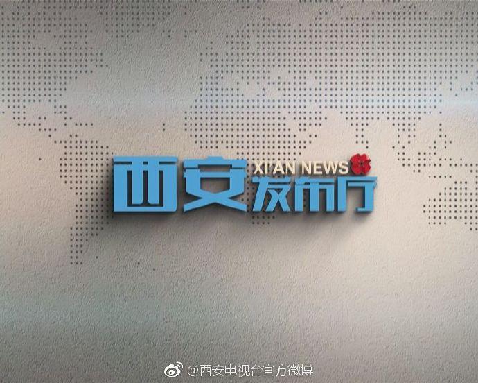 """融媒大直播 「西安发布厅」闫婕:西安城墙景区邀你来""""非遗"""""""