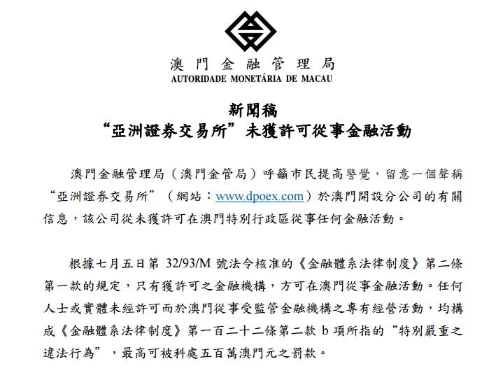 """澳门金管局:""""亚洲证券交易所""""未获许可从事金融活动"""