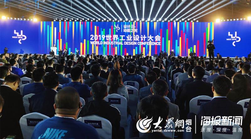 黄海潮评:以工业设计活力催生经济发展动力 烟台大有可为