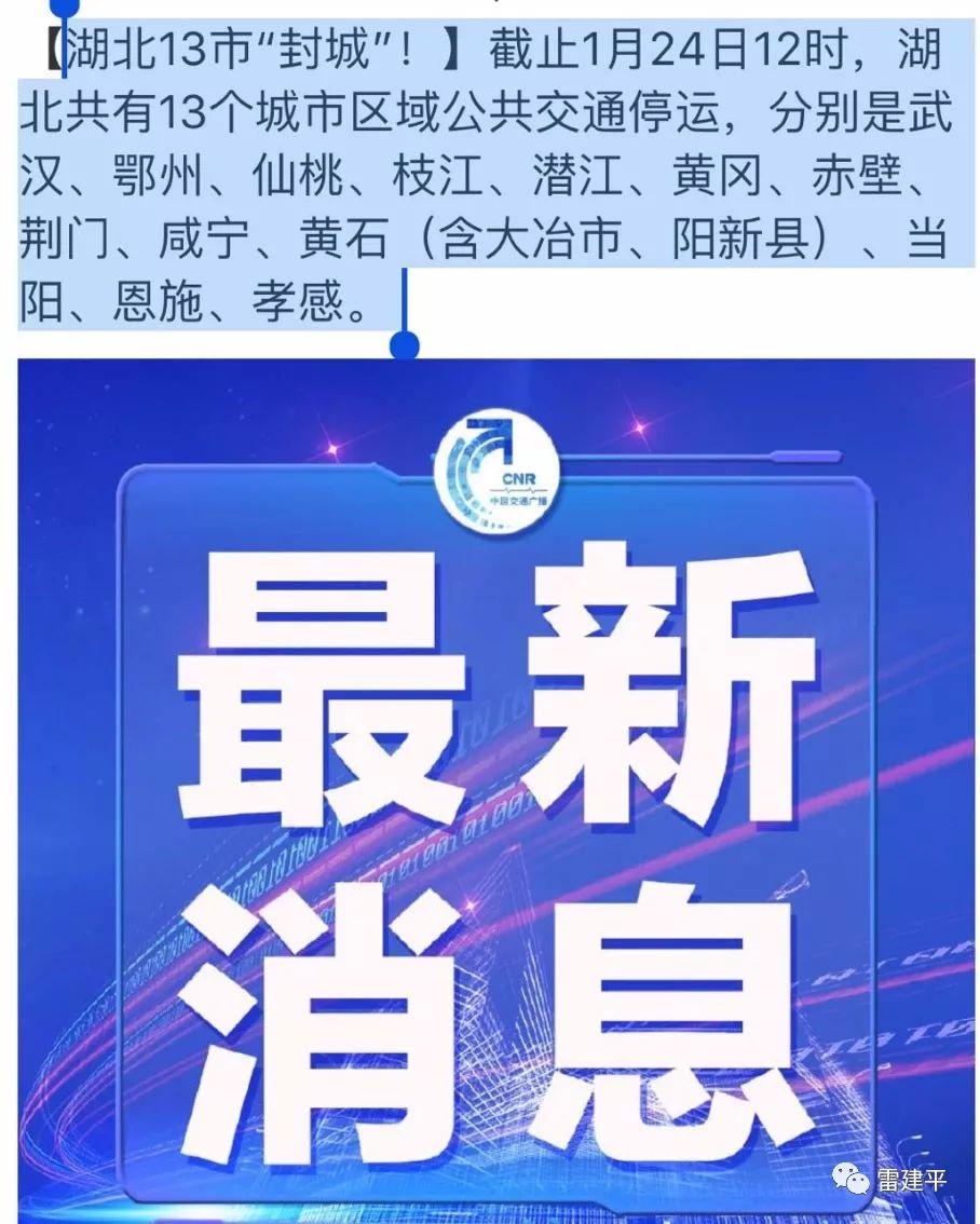 我的家乡武汉受难:盼全国驰援供给医疗物资