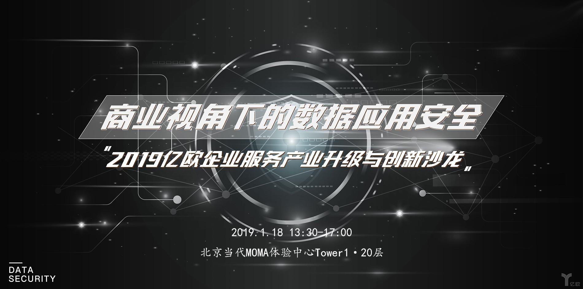 京东安全架构师邓二平:无界零售