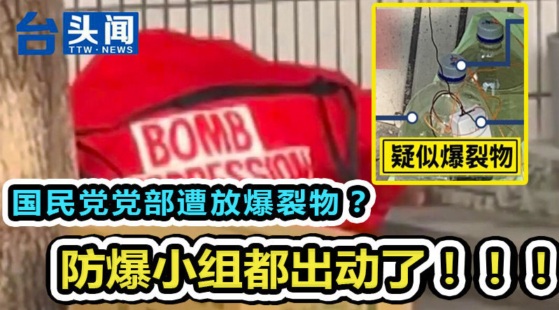 国民党遭恐吓?台南党部门前疑遭放爆裂物 防爆组都出动了!
