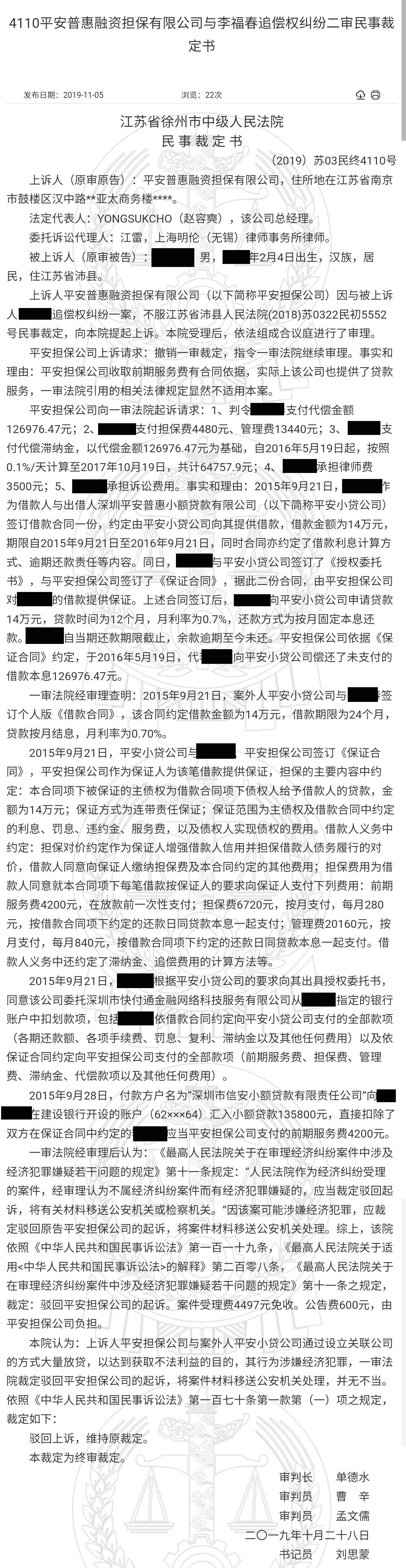 """广发娱乐场备用网址 - 被指为""""台独""""企业后 这家台企在大陆又遭遇败诉"""
