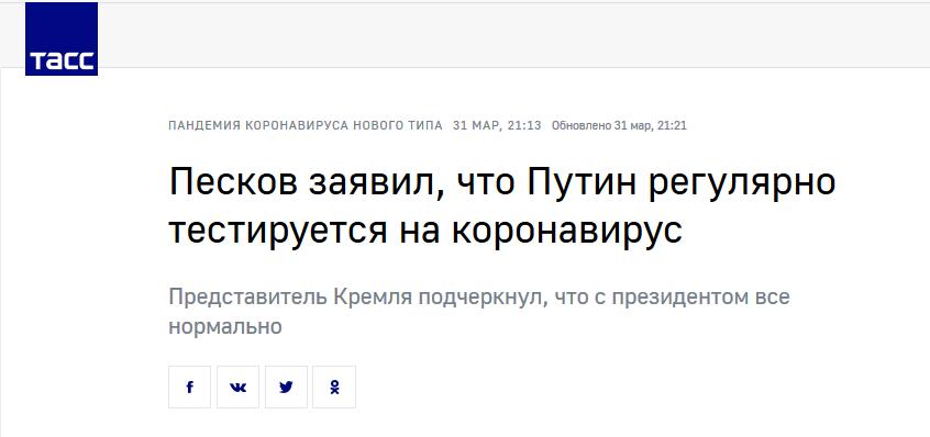 陪同普京视察的医师确诊新冠肺炎 俄总统发言人回应普京情况