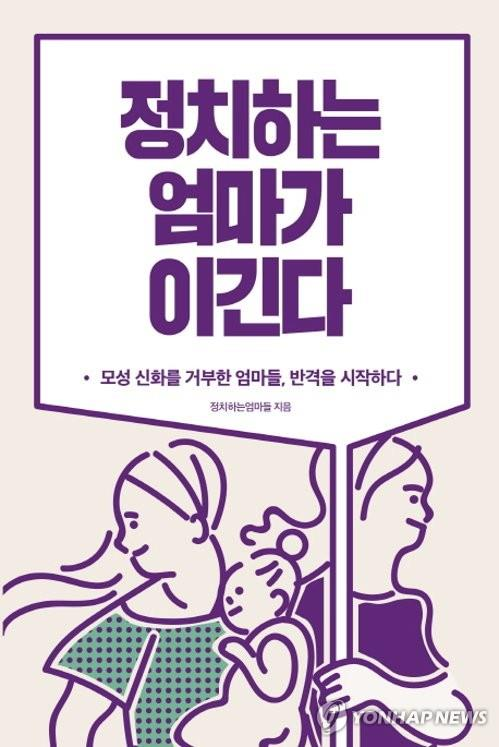 上班还是在家育儿?韩媒关注韩国女性努力平衡