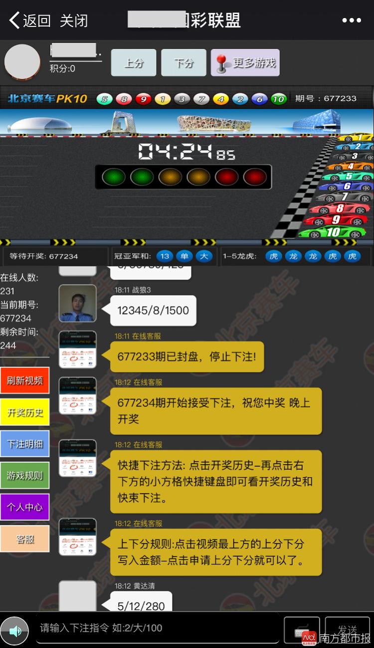 """某""""北京赛车""""网络赌博平台。庄家跑路、积分清零。。。。。。"""