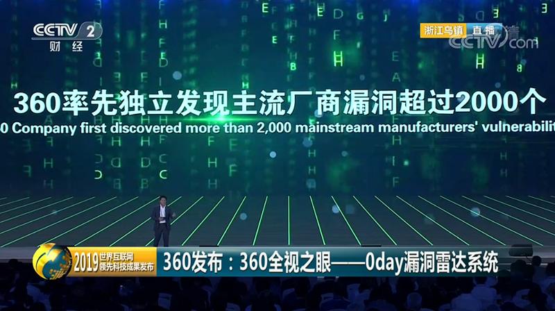 世界互联网领先科技成果发布 360、阿里、华为、微软上榜