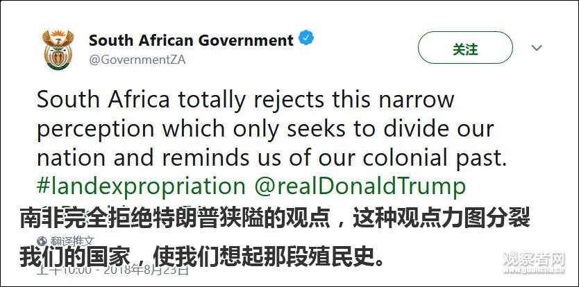 南非政府官方推特截图