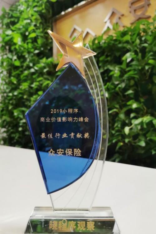 众安保险小程序为用户提供极致服务 荣获行业最佳行业贡献奖