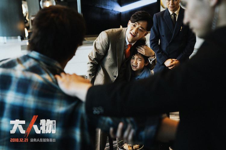 电影《大人物》定档12.21,小警察盯上变态富二代死磕