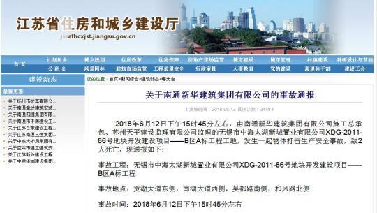 图为6月12日下午,江苏无锡一在建工地发生一起钢管高空坠落生产安全事故,事故已致2死3伤。 官网截图 摄