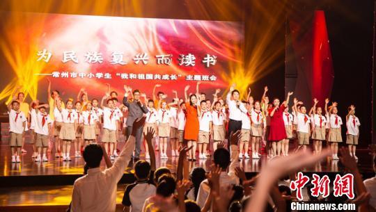 """常州中小学生别样主题班会 励志歌唱""""我和我的祖国"""""""