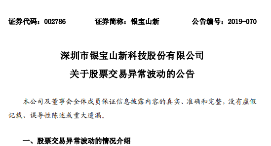 银宝山新股价三涨停背后 1.36亿5G订单浮出水面