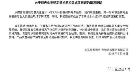▲3月16日,北京梅赛德斯-奔驰销售服务有限公司情况说明。