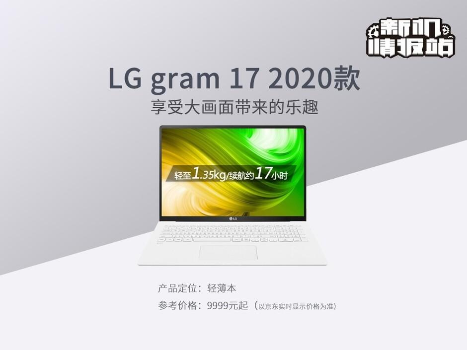 新机情报站:惊艳大屏!LG gram 17 2020款图评