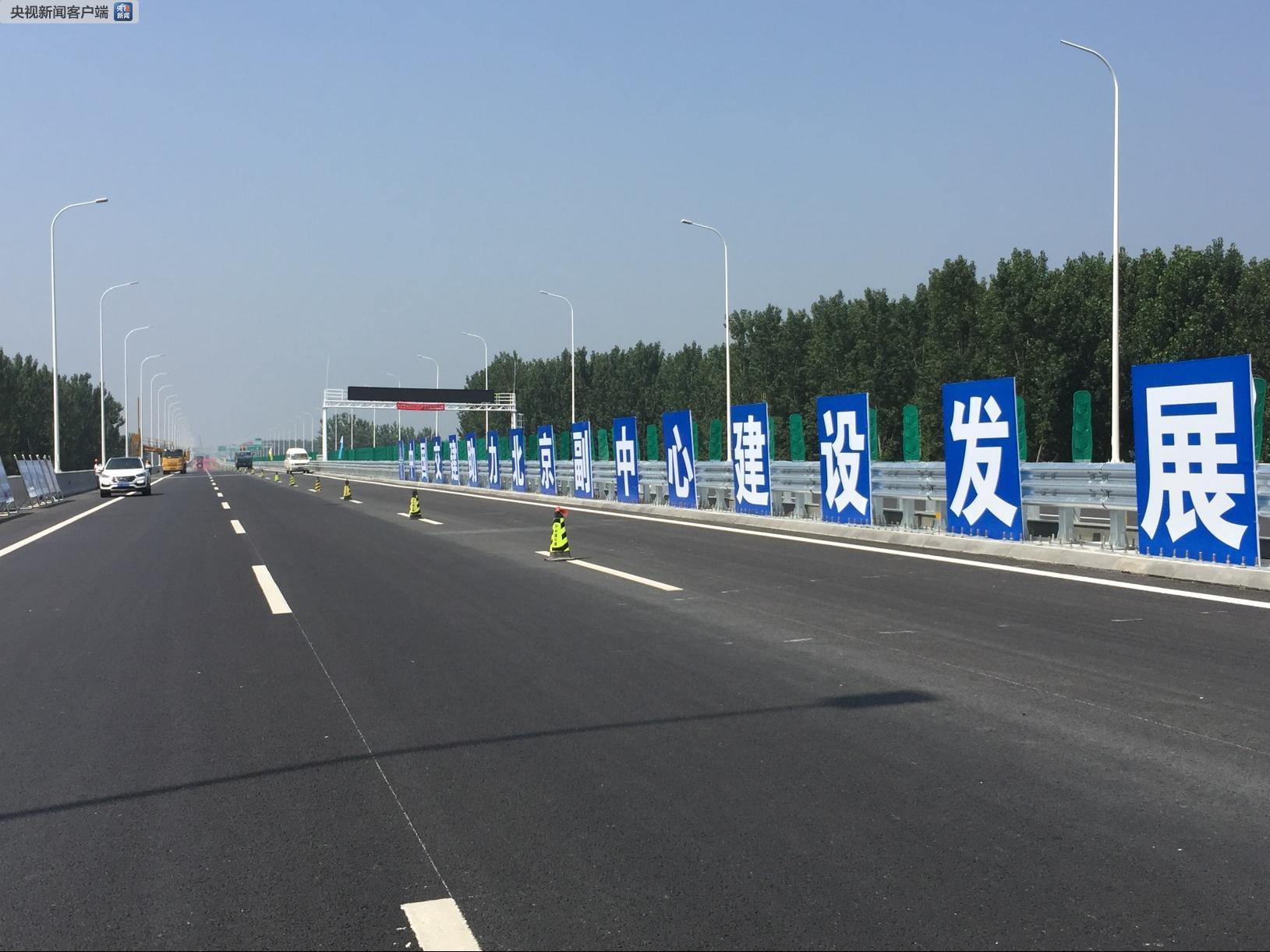 """675853金沙:北京市发改委:首都""""大七环""""本月底具备通车条件"""