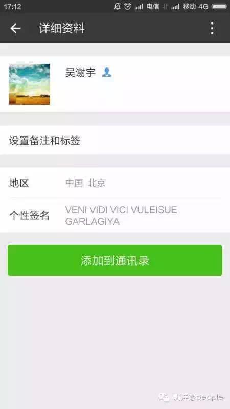 """吴谢宇的微信主页,签名是拉丁语,意为""""我来我看我征服"""",凯撒大帝在泽拉战役中打败本都国王法尔纳克二世之后写给罗马元老院的著名捷报。"""