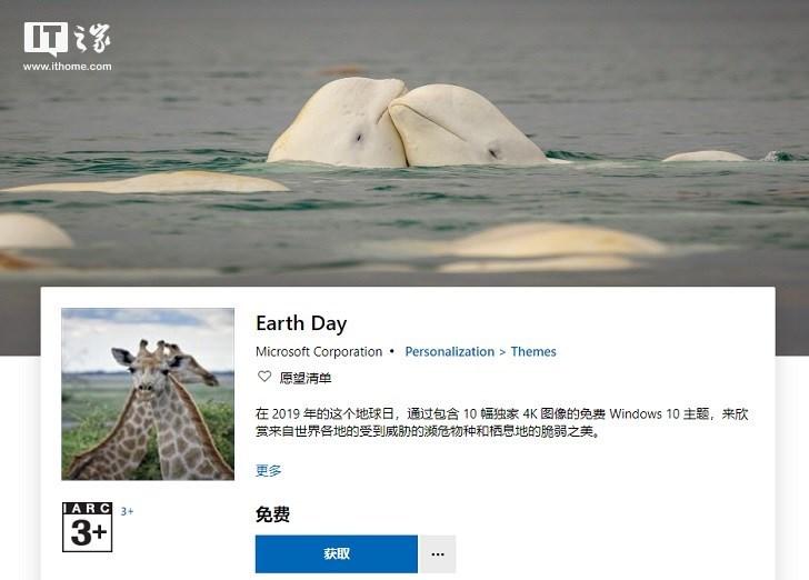 庆祝世界地球日,微软官方Win10免费主题/壁纸收好