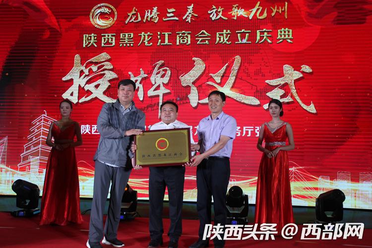 黑龙江省省商务厅_陕西省民政厅与黑龙江省商务厅为商会授牌.