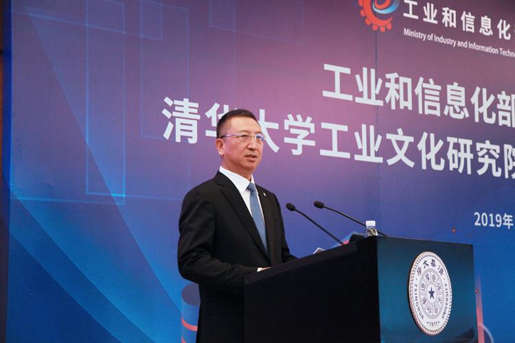 清华工业文化研究院成立,李毅中任专家咨询委员会主任委员