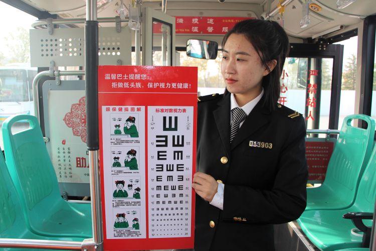 """公交车上贴视力表,提醒乘客勿做""""低头族"""""""