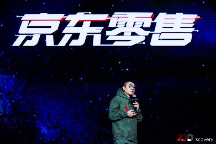 京东零售集团CEO徐雷:京东零售已成为以技术驱动为主的零售公司