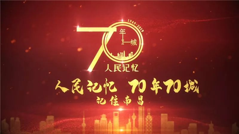 """""""人民记忆 70年70城""""记住南昌!在这里LED""""中国芯""""照亮世界"""
