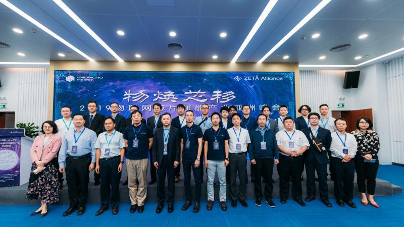 广州科学城举办物联网芯片赋能产业亚洲峰会,探讨ZETA技术应用前景