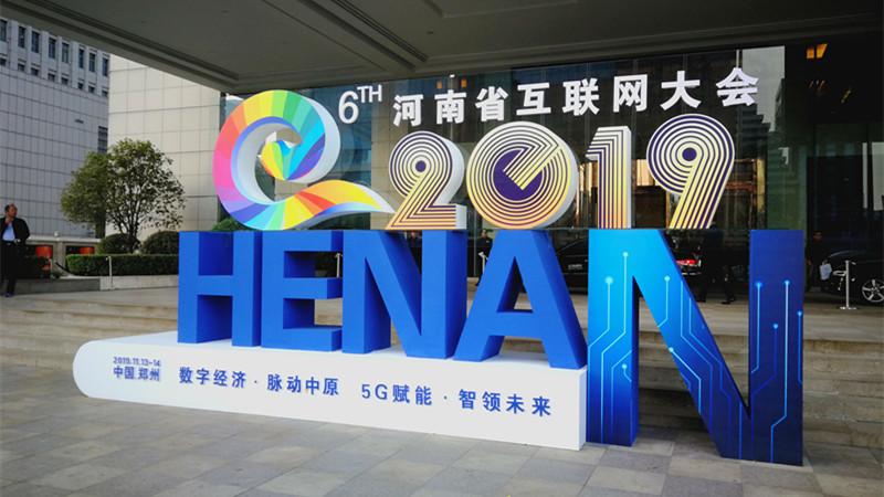 2019(第六届)河南省互联网大会开幕,河南去年数字经济规模达1.25万亿