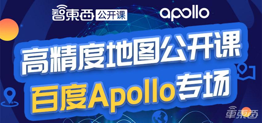 高精度地图公开课百度Apollo专场下周开讲!深入解析Apollo在利用深度学习实现点云处理的最新进展