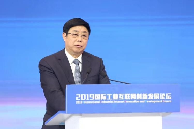 张峰出席中国国际进口博览会2019国际工业互联网创新发展论坛