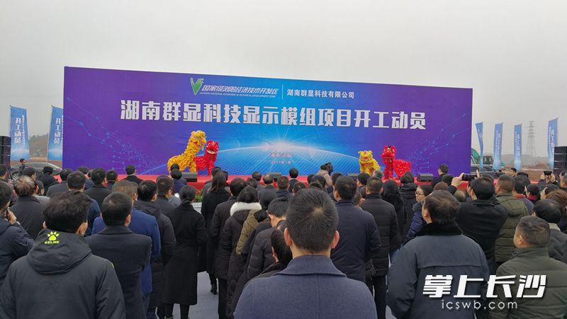 胡衡华宣布浏阳经开区高端显示器模组项目开工,胡忠雄周群飞出席见证