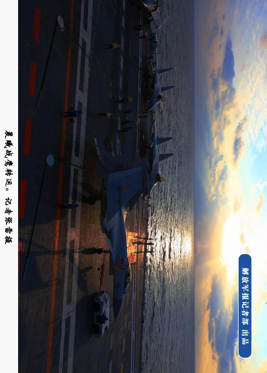 憋屈的日子终于过去 辽宁舰编队这样纪念海军生日南四湖奇遇