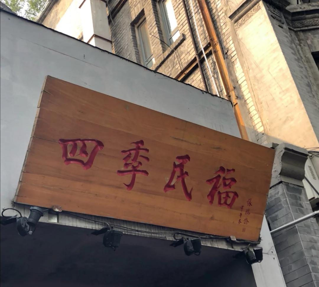 溜冰圆舞曲 国庆玩转北京攻略│京城必吃餐厅推荐