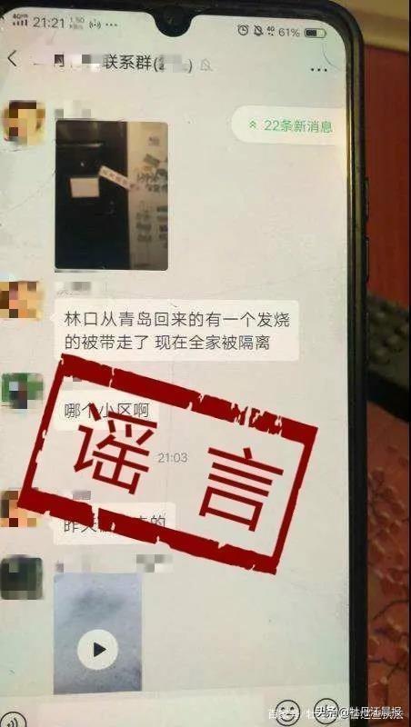 「辟谣」林口县一外地回来人员发烧被带走全家被隔离?造谣者被拘留