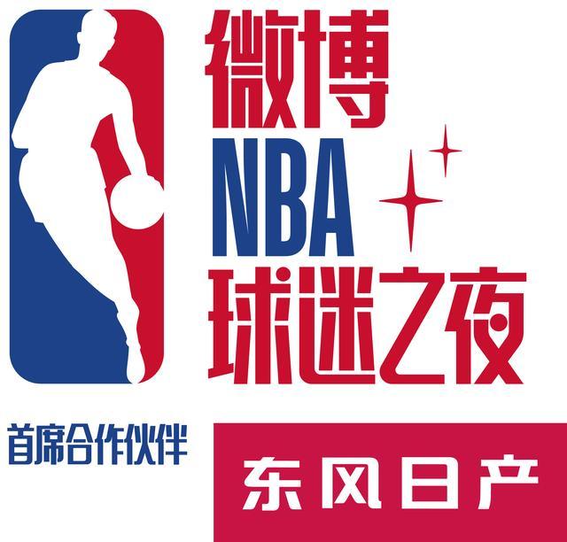 东风日产微博NBA球迷之夜艺人球员将同场竞技