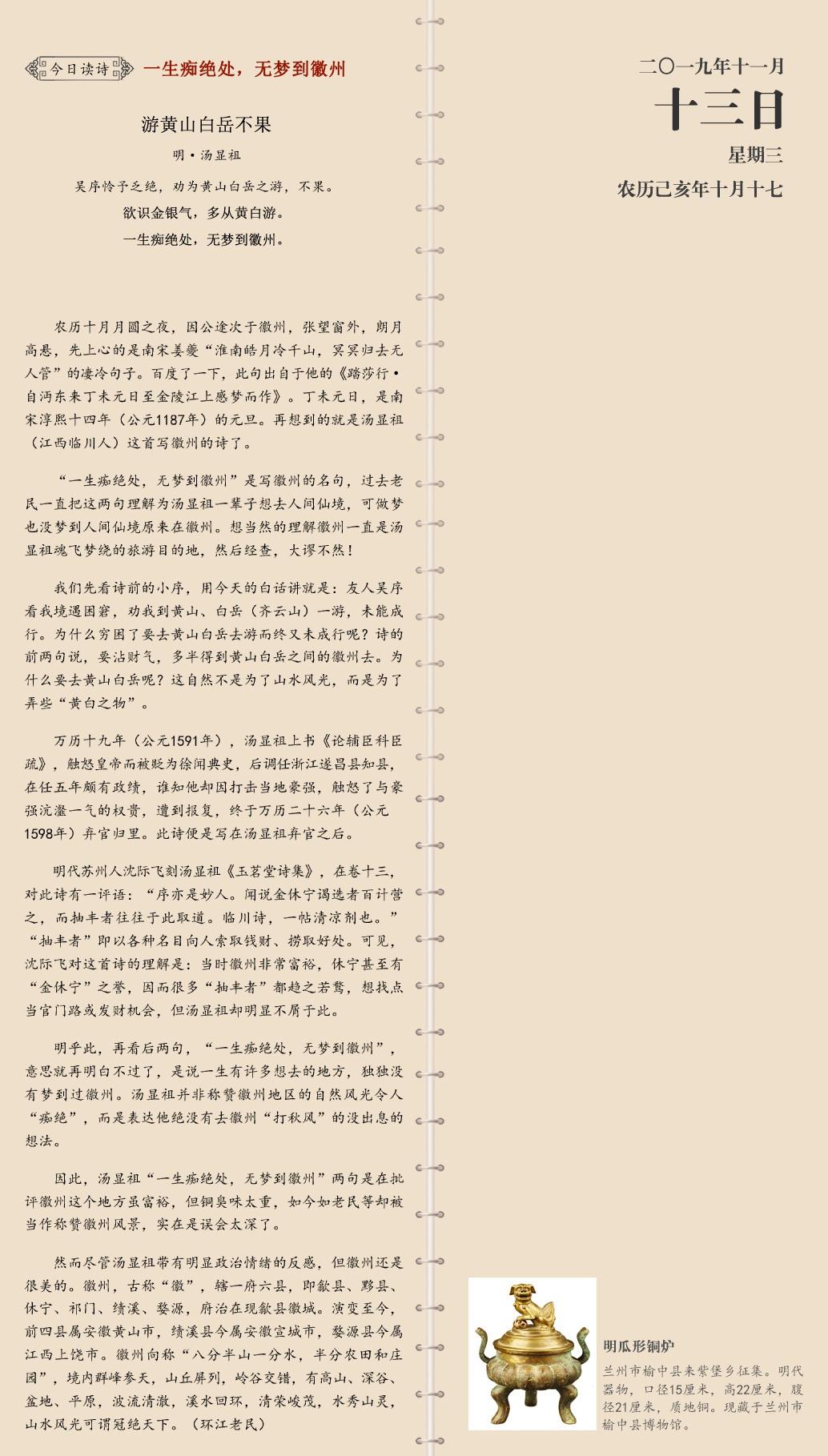 【清风诗历】今日读诗:一生痴绝处,无梦到徽州