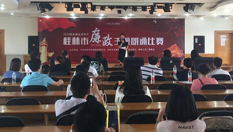 桂林:开展廉政主题诗歌朗诵竞赛