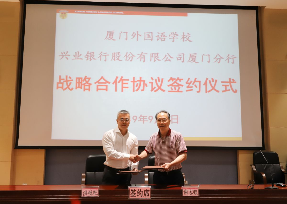 兴业银行厦门分行与厦门外国语学校签订战略合作协议